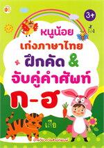 หนูน้อยเก่งภาษาไทย ฝึกคัด & จับคู่คำศัพท์ ก-ฮ (3+)
