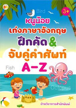 หนูน้อยเก่งภาษาอังกฤษ ฝึกคัด & จับคู่คำศัพท์ A-Z (3+)