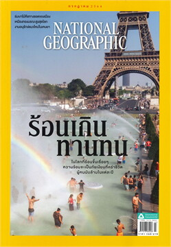 NATIONAL GEOGRAPHIC ฉ.240 (ก.ค.64)
