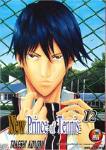 NEW PRINCE OF TENNIS ภาค 2 เล่ม 12