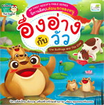 นิทานอีสปเล่มแรกของหนู กับ วัว (สองภาษา Thai-English)