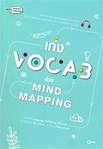 เก่ง Vocab ด้วย Mind Mapping