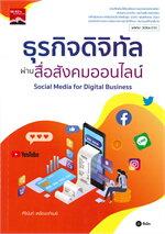 ธุรกิจดิจิทัลผ่านสื่อสังคมออนไลน์