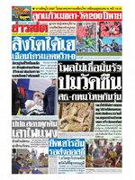 หนังสือพิมพ์ข่าวสด วันจันทร์ที่ 14 มิถุนายน พ.ศ. 2564