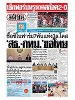 หนังสือพิมพ์มติชน วันอังคารที่ 15 มิถุนายน พ.ศ. 2564