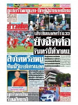 หนังสือพิมพ์ข่าวสด วันอาทิตย์ที่ 13 มิถุนายน พ.ศ. 2564