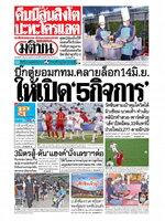 หนังสือพิมพ์มติชน วันอาทิตย์ที่ 13 มิถุนายน พ.ศ. 2564
