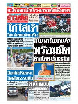 หนังสือพิมพ์ข่าวสด วันอาทิตย์ที่ 20 มิถุนายน พ.ศ. 2564