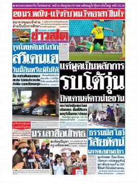 หนังสือพิมพ์ข่าวสด วันเสาร์ที่ 19 มิถุนายน พ.ศ. 2564