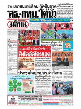 หนังสือพิมพ์มติชน วันจันทร์ที่ 14 มิถุนายน พ.ศ. 2564