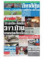 หนังสือพิมพ์ข่าวสด วันพุธที่ 16 มิถุนายน พ.ศ. 2564