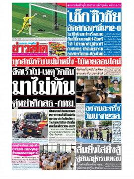 หนังสือพิมพ์ข่าวสด วันอังคารที่ 15 มิถุนายน พ.ศ. 2564