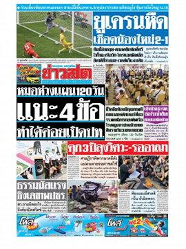 หนังสือพิมพ์ข่าวสด วันศุกร์ที่ 18 มิถุนายน พ.ศ. 2564