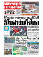 หนังสือพิมพ์มติชน วันอาทิตย์ที่ 20 มิถุนายน พ.ศ. 2564