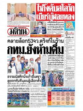 หนังสือพิมพ์มติชน วันเสาร์ที่ 19 มิถุนายน พ.ศ. 2564