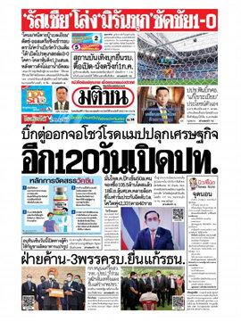 หนังสือพิมพ์มติชน วันพฤหัสบดีที่ 17 มิถุนายน พ.ศ. 2564