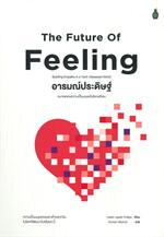 อารมณ์ประดิษฐ์: อนาคตของความเป็นมนุษย์ในโลกเสมือน