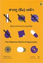 ฮาวทู(ซึม)เศร้า: คู่มือคนเศร้าฉบับอ่านสนุกที่สุด