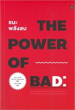 ชนะพลังลบ: ข้อเท็จจริงของพลังลบและวิธีเอาตัวรอดจากการตกเป็นเหยื่อของมัน