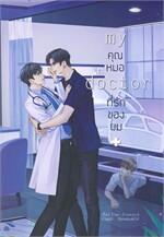 คุณหมอที่รักของผม MY DOCTOR