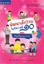 พัฒนาเด็กไทยในรัชกาลที่ ๑๐ เล่ม ๒ ชีวิตที่มีคุณธรรม