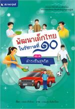 พัฒนาเด็กไทยในรัชกาลที่ ๑๐ เล่ม ๓ ดำรงชีพสุจริต