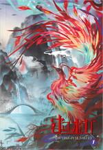ฮองเฮาปีศาจแห่งราชวงศ์โจว เล่ม 1