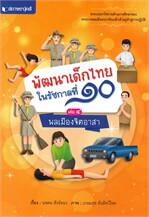 พัฒนาเด็กไทยในรัชกาลที่ ๑๐ เล่ม ๔ พลเมืองจิตอาสา