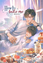How to bake me สูตรอบรัก