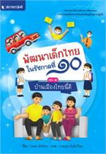 พัฒนาเด็กไทยในรัชกาลที่ ๑๐ เล่ม ๑ บ้านเมืองไทยนี้ดี