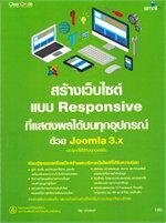 สร้างเว็บไซต์แบบ Responsive ที่แสดงผลได้บนทุกอุปกรณ์ด้วย Joomla 3.x