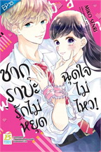 ซากุราบะ รักไม่หยุดฉุดใจไม่ไหว! ตอน 13