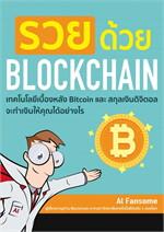 รวยด้วย Blockchain