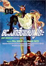 ยอดนักสืบแห่งฟูโตะ Next Stage of Masked Rider W เล่ม 5 (ฉบับการ์ตูน)