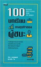 100 บทเรียนทางธุรกิจของผู้ชนะ (พิมพ์ครั้งที่ 3)