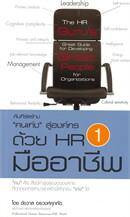 คัมภีร์ คนเก่ง สู่องค์กรด้วย HR มืออาชีพ เล่ม 1