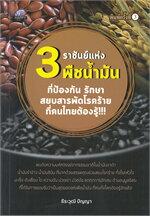 3 ราชันย์แห่งพืชน้ำมัน ที่ป้องกัน รักษา สยบสารพัดโรคร้ายที่คนไทยต้องรู้!