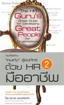 คัมภีร์ คนเก่ง สู่องค์กรด้วย HR มืออาชีพ เล่ม 2