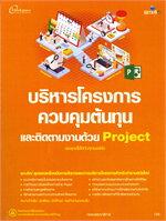 บริหารโครงการควบคุมต้นทุนและติดตามงานด้วย Project