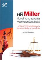 คดี Miller กับหลักอำนาจสูงสุดทางนิติบัญญัติเป็นของรัฐสภา: บทเรียนจากกฎหมายรัฐธรรมนูญสหราชอาณาจักรในเหตุการณ์เบร็กซิท