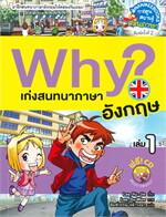 Why? เก่งสนทนาภาษาอังกฤษ เล่ม 1