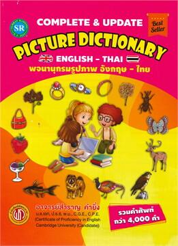 PICTURE DICTIONARY ENGLISH -THAI  พจนานุกรมรูปภาพ อังกฤษ -ไทย