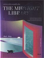 THE MIDNIGHT LIBRARY มหัศจรรย์ห้องสมุดเที่ยงคืน