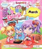 Sweet Pop สายไหม Diary: March