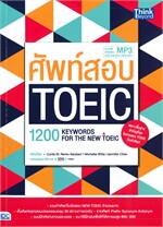 ศัพท์สอบ TOEIC (1200 Keywords for the NEW TOEIC)