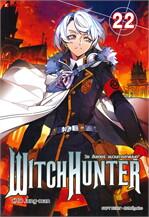 WITCH HUNTER วิช ฮันเตอร์ ขบวนการล่าแม่มด เล่ม 22