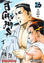 ฮิโนะมารุ ซูโม่กะเปี๊ยกฟัดโลก เล่ม 26