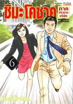 ชิมะ โคซาคุ ภาคประธานบริษัท เล่ม 6