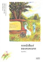 รถหนังสือเร่ของคนพเนจร (พิมพ์ครั้งที่ 2)