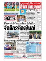 หนังสือพิมพ์มติชน วันจันทร์ที่ 21 มิถุนายน พ.ศ. 2564